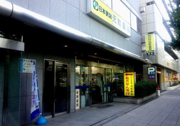 日本調剤 元町薬局の画像・写真