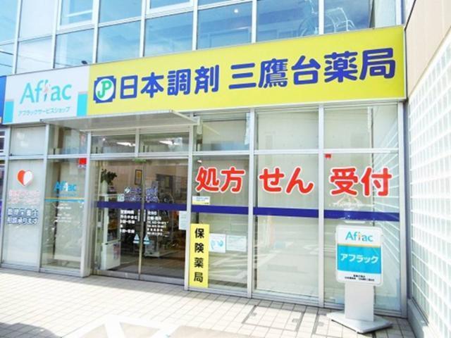 日本調剤 三鷹台薬局の画像・写真